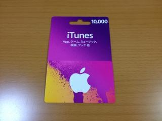 iTunesカード 10000円分